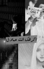 ..اكرهك انت عملاق .. by exo__novel