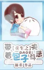 Trọng sinh chi mang theo bao tử đấu ác phu - Cẩm Trọng by hanxiayue2012