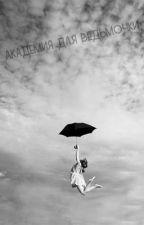 Академия для ведьмочки. by SummerFordd