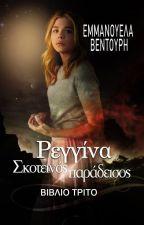 Ρεγγίνα: Σκοτεινός παράδεισος (Βιβλίο Τρίτο) (ON HOLD) by EmmanouelaVentouri