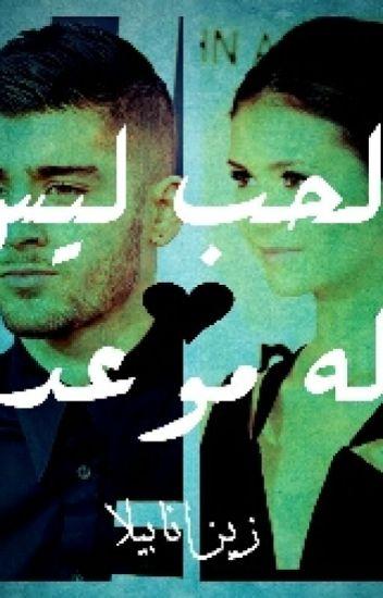 الحب ليس له موعد ....زين♥ انابيلا