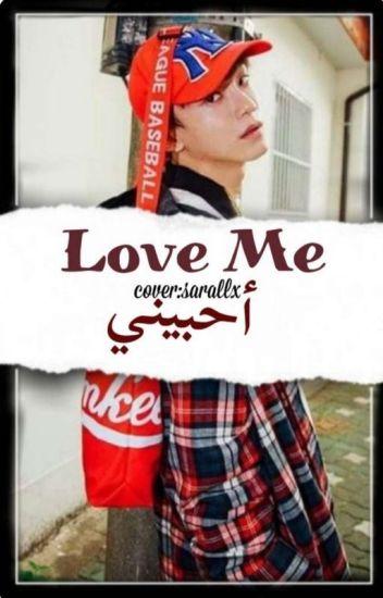أحبيني