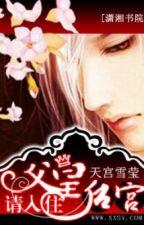 Phụ hoàng, thỉnh vào ở hậu cung - Thiên Cung Tuyết Oánh (NP) by khuynhdiem