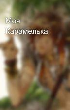 Моя Карамелька by DaniNovak