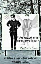 أنا دائماً هنا، ولكن لا يمكنك ان تراني - Zarry الجزء 1 by Zoella_Sweet