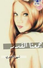 جمعنا القدر by nona_nuha