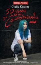 50 дней до моего самоубийства by Catherinebobryk