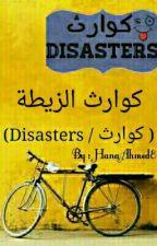كوارث الزيطة ( كوارث / Disasters ) by HanaAhmed8