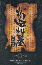 Sa Hải I - Hoàng Sa Quỷ Ảnh by puuukuuu