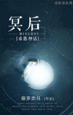 ( Hy Lạp thần thoại đồng nhân ) Minh hậu - Đằng La Luyến Nguyệt by xavien2014