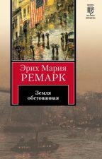 Земля обетованная Эрих Ремарк by JaneDarinova