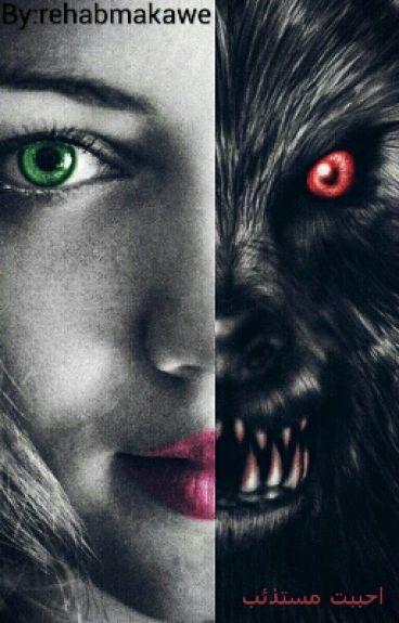 احببت مستذئب