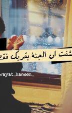 اكتشفت ان الجنة بقربك فقط by Rewayat__Haneen