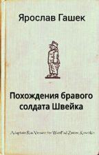 """Я.Гашек """"Похождения бравого солдата Швейка"""" * Часть первая. В тылу * by Zmiter_Kovrizkin"""