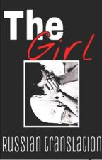 The Girl [h.s] Russian translation by Freedom_Wind