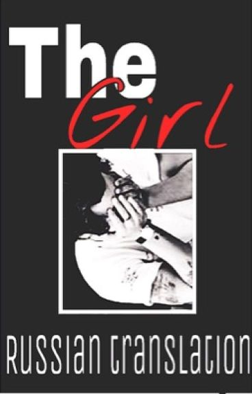 The Girl [h.s] Russian translation