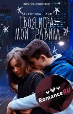 Твоя игра - мои правила {1}   by Valentina_Mur