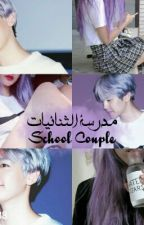مدرسه الثنائيات by reem_some_story