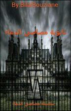 ثانوية مصاصي الدماء by HANKOLO