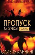 Пропуск за кулисы by DashkaBog