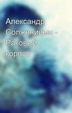 Александр Солженицын - Раковый корпус by Masha210898