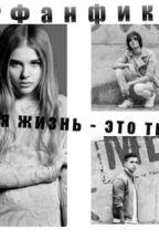 ... by _KarinaGotalskaya_