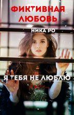 Фиктивная любовь (Mband) by NikaMoskalchuk
