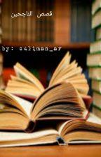 قصص الناجحين by suliman_ar