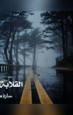 القلابة by Saramezher
