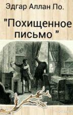 """Эдгар Аллан По. """"Похищенное письмо"""" by morrekaterina"""