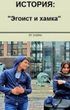 эгоист и хамка by a-a19981999