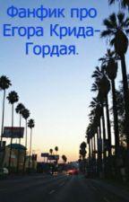 Фанфик про Егора Крида- Гордая. by k_alone_k