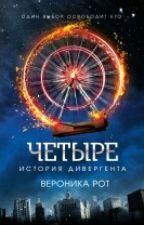 ЧЕТЫРЕ. История дивергента. by alinaakhmerova