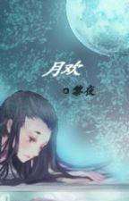 [Hiện đại - Thận] Nguyệt Hoan - Lê Dạ 123456 (full) by myst_15