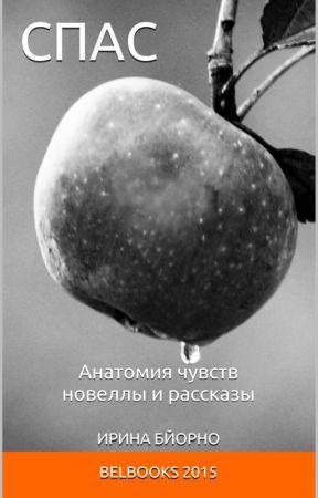 СПАС by Belbookstoday