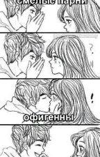Школьная любовь by Dashulya90