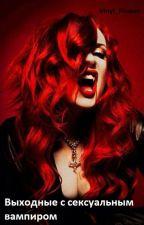 Выходные с сексуальным вампиром by Vinyl_Flower