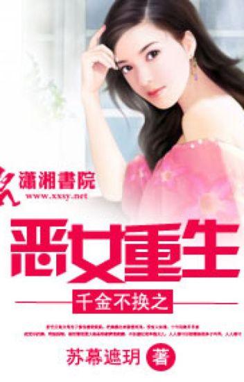 Thiên Kim Không Đổi Chi Ác Nữ Trùng Sinh - Tô Mạc Già Nguyệt (Trọng sinh, hiện đại, báo thù, hoàn)