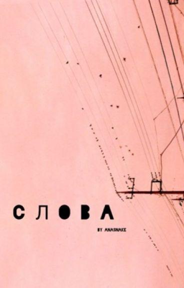 С л О В А by AnaSnake