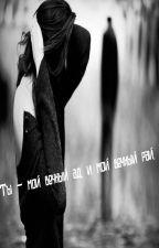 Ты - мой вечный ад и мой вечный рай. by mrmiyau11