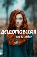 Детдомовская by KraBicK