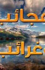 عجائب وغرائب الانسان by aliali3333