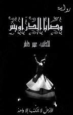 وصايا الدراويش by omarkhater90