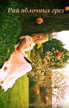 Неотправленные письма Маю или Рай яблочных грез by prostojulia
