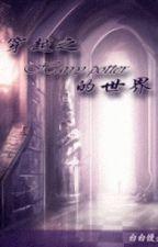 [HP] Xuyên việt chi Harry Potter đích thế giới - Bạch bạch man đầu by KimOcTangKieu