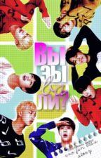 Вызывали? (BTS ff) by EXO_fan_BTS