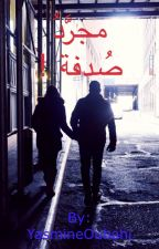 مُجردُ صُدفة ❗️ by YasmineOubahi