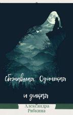 Сбежавшая, одинокая и дикая by Sashka111