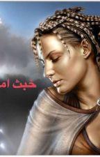 خبث امرأة by Salmansultan
