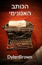 הכותב האנונימי by DylenBrown